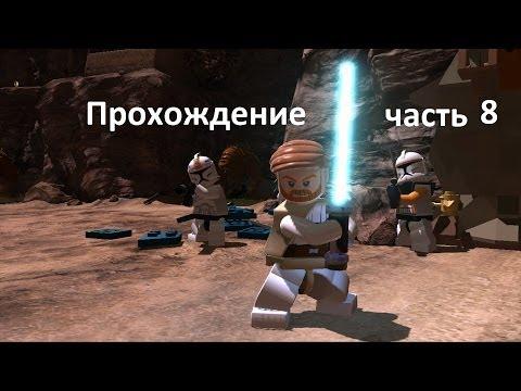Прохождение Lego Star Wars (Лего звёздные войны) - 8 серия