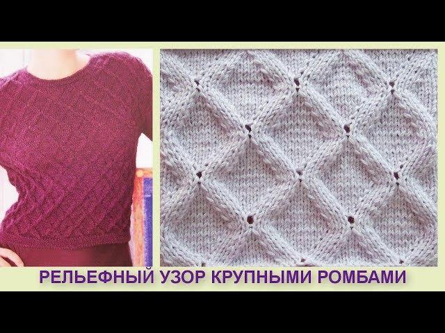 Рельефный узор ромбами Вязание спицами 377