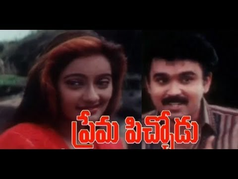 Prema pichodu full Telugu movie - Sudhish,Kanaka