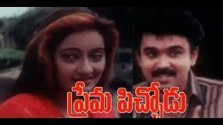 Prema Kavali - Prema pichodu full Telugu movie - Sudhish,Kanaka