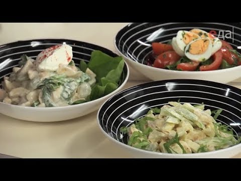 Три простых французских салата / рецепт от шеф-повара / Илья Лазерсон / Мировой повар