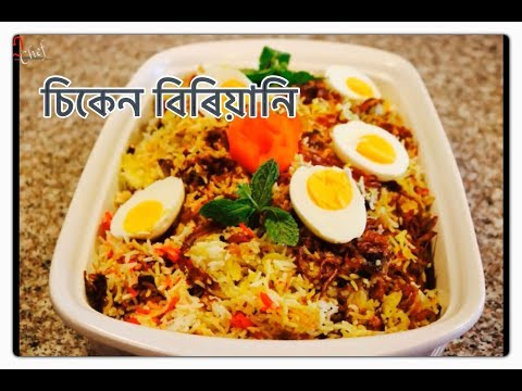 চিকেন ডম বিৰিয়ানী | Chicken Dum Biriyani I Chicken Biriani Recipe in Assamese Language