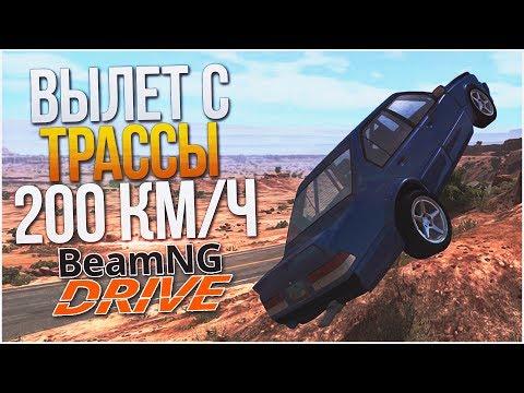 УЛЕТЕЛ С ГОРНОЙ ТРАССЫ НА СКОРОСТИ 200КМ/Ч! (BEAM NG DRIVE)