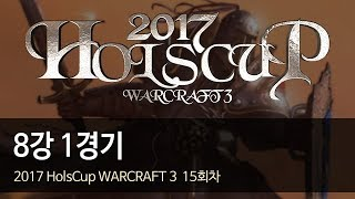 [ 8강 1경기 ] - 2017 HolsCup WARCRAFT 3 15주차 171212