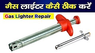 गैस लाईटर रिपेयर करना सीखे  How to Repair Gas stove Lighter at Home Part- 3