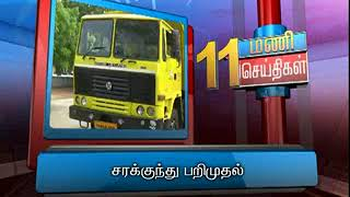 21ST MAR 11AM MANI NEWS NEW