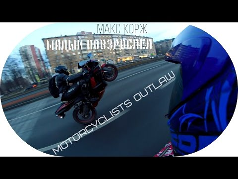 Малый Повзрослел | Motorcyclists Outlaw
