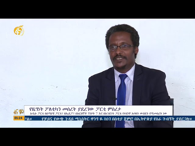Ethiopia: The formation of a political party based on citizenship