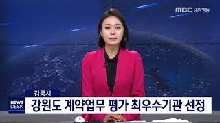 강릉시, 강원도 계약업무 평가 최우수기관 선정
