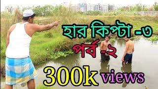 Mosharaf Karim | Harkipte | কিপটা দুলাভাই | Episode 2 | Bangla Comedy Natok |