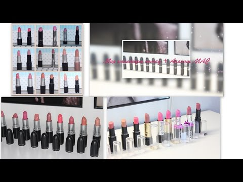 Моя коллекция помад(СВОТЧИ)(Lipstick collection)  + Аналоги помад MAC/MAC DUPES