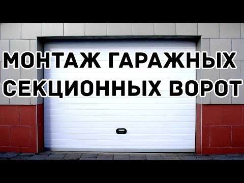 Монтаж ворот в гараже – виды, конструкции  и устройства гаражных ворот