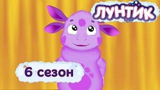 Ютуб мультфильм лунтик смотреть онлайн бесплатно все серии подряд