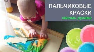 Пальчиковые краски для малышей до года своими руками 6
