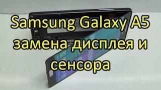 Samsung Galaxy A5 (SAMSUNG SM-A500F) замена дисплея и сенсора\LCD touch Repair Samsung Galaxy(A500F)