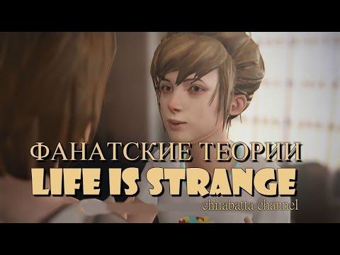 Life is Strange: Кейт Марш (Фан теории)