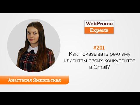 Как показывать рекламу клиентам своих конкурентов в Gmail? TV #201