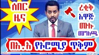 [ሰበር ዜና ሙሉ መግለጫ] በአዲስ አበባ የኦሮምያ ልዩ ጥቅሞችን የተመለከተ ረቂቅ አዋጅ - Oromia Interest & Addis Ababa - EBC