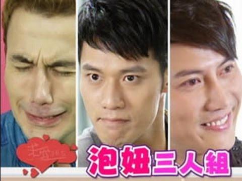 中視3/8起~週五晚間十點【求愛365】泡妞3人組