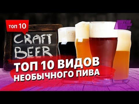 10 видов необычного пива