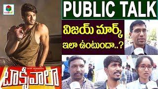 Taxiwala Public Talk | Vijay Devarakonda | Priyanka Jawalkar | Telugu 2018 New Movie Review&Response