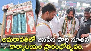 Pawan Kalyan JanasenaParty New Office Opening at Amaravathi ¦ Press Meet ¦ Pawan Kalyan