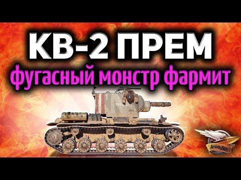 Стрим - Премиумный КВ-2 (Р) - Тест-драйв - Бревномёт фармит! - Боже