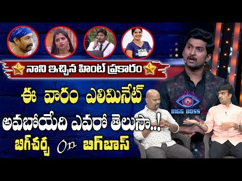 Big Debate on Elimination According to Hints of Nani | Bigg Boss 2 Telugu Elimination | Y5 tv |
