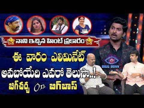 Big Debate on Elimination According to Hints of Nani | Bigg Boss 2 Telugu Elimination | Y5 tv |