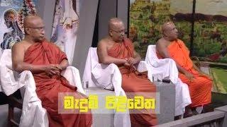 Doramadalawa - (2019-06-16) | ITN