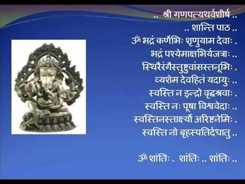 Ganesh Atharvashirsha Stotram with Lyrics