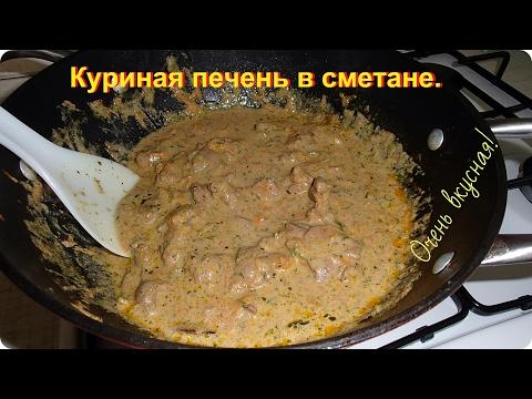 Как приготовить куриная печень в сметане