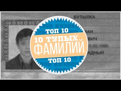 20 Смешных фамилий, подходящих по должности xD