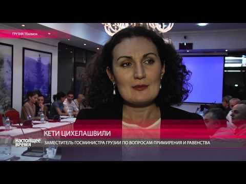 В Грузии не все владеют грузинским языком