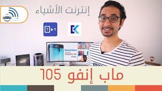 ماب إنفو 105: إنترنت الأشياء وتطبيقات حلوة وميزة مهمة وخطيرة في الاَيفون!