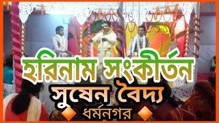 Kirtan | Susen Baidya | Dharmanagar | 2006