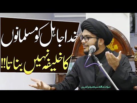 Khuda Jahil Ko Musalmano Ka Khalifa Nahin Banata | Maulana Hafiz Syed Zaigham-Al-Gharavi | 4K