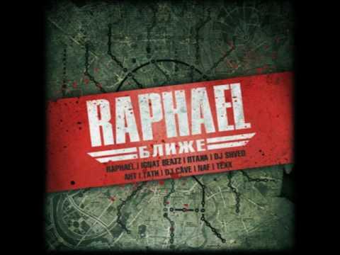 Raphael - Ближе ft. Птаха & Dj Shved