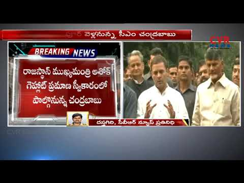 Andhra Pradesh CM Chandrababu Naidu Jaipur Tour Today | Attend Rajasthan CM Swornness | CVR NEWS