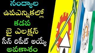 నంద్యాల ఉప ఎన్నికల్లో కడప బై ఎలక్షన్ సీన్ రిపీట్ అయ్యే అవకాశం ||Political punch||