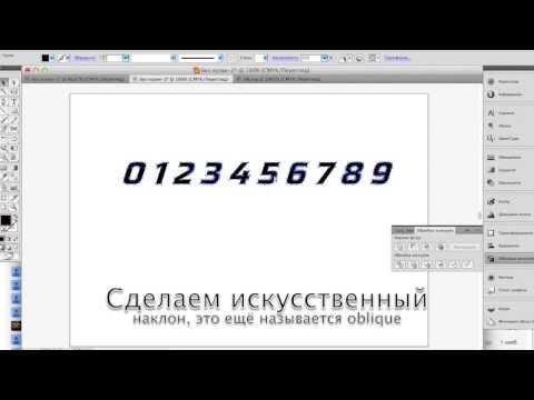 Как в шрифте сделать наклон