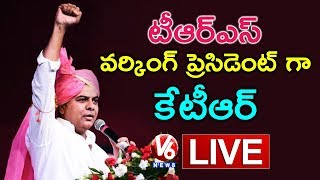 KTR LIVE | Takes Charge As TRS Working President news