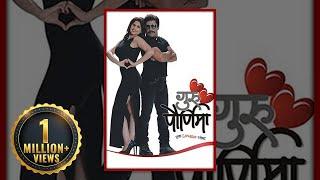 Guru Pournima - Upendra Limaye - Sai Tamhankar - Marathi Full Movie