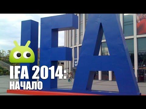 Видеоитоги первого дня выставки IFA 2014