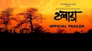 KHWADA Official Trailer 2015