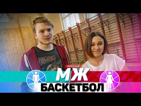 М/Ж: БАСКЕТБОЛ