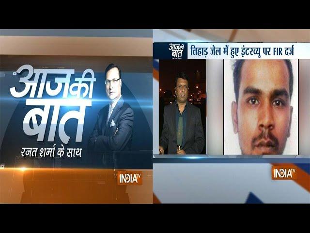 Aaj Ki Baat March 03,2015: Huge row over interview of Nirbhaya's rapist, Delhi Police register case