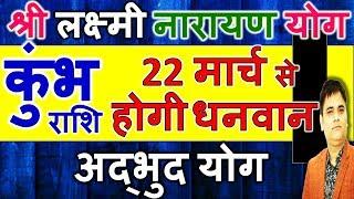 कुंभ राशि अब बदलेगा समय/ Kumbh Rashi March 2019 Rashifal/Aquarius Predections March 2019/AstroSachin