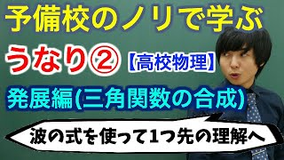 うなり②(発展編)