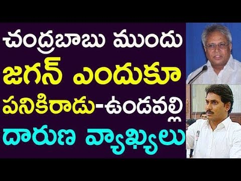 Undavalli Arun Kumar Shocking Comments On Jagan | Taja 30 |
